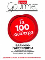 BHMA GOURMET<br>